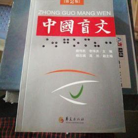 中国盲文 华夏出版社