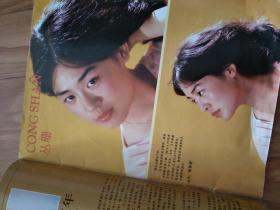 《中国银幕》198602 ,中影成立35周年专题,丛珊,方舒,岳红等明星插页!