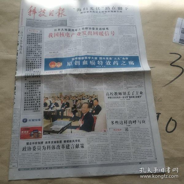 科技日报2012-3-11,16版全,5——16版为两会特刊