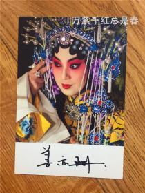 已故京剧青衣,张派传人,戏剧梅花奖得主姜亦珊签名肖像明信片