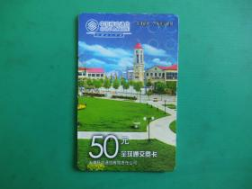 【手机卡】中国移动通信50元全球通交费卡——天津新貌 · 万科花园