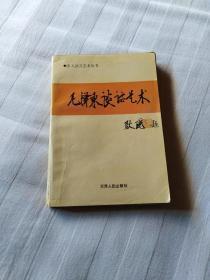 毛泽东谈话艺术
