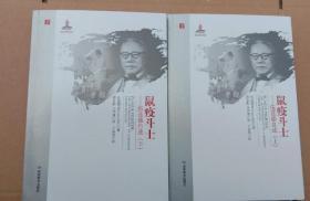 鼠疫斗士:伍连德自述 全二册2017版【20世纪中国科学口述史】。
