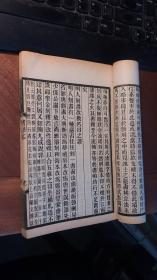 书林清话(卷七、卷八,一册。民国初期扫叶山房据叶德辉观古堂原刻本石印)