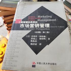 市场营销管理