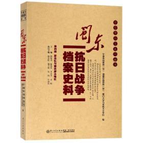 闽东抗日战争档案史料(第4辑)