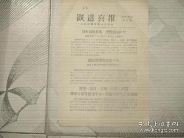 跃进喜报     1958年第21期