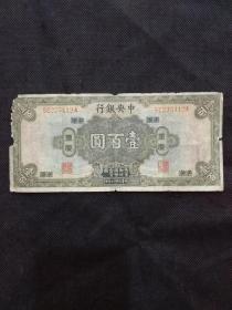 民国十七年中央银行壹百圆(重庆)