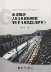 高速铁路大断面软弱围岩隧道变形特性及施工监测信息化