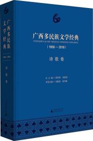 广西多民族文学经典(1958-2018) 诗歌卷 刘铁群;黄伟林  广西师范大学出版社 9787559812186