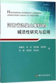 河南省混凝土集料的碱活性研究与应用