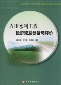 农田水利工程投资效益分析与评价