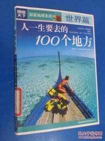 图说天下·国家地理系列:人一生要去的100个地方:世界篇