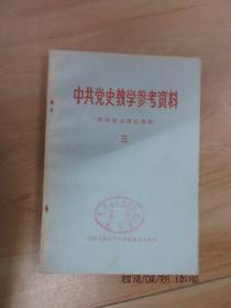 中共党史教学参考资料 (共同政治理论课用) 三