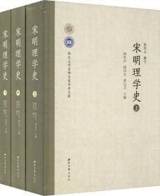 宋明理学史(3册)