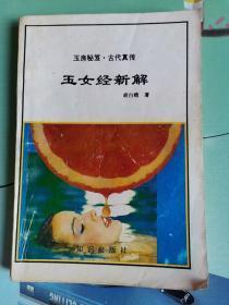 玉女经新解<玉房秘笈.古代真传>