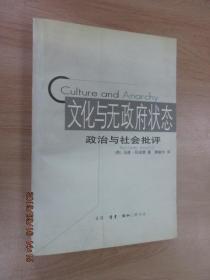 文化与无政府状态 政治与社会批评