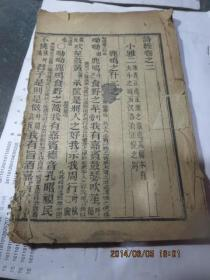 线装书2682           状元阁印《诗经旁训》一册卷2,开本23.9*15.5厘米