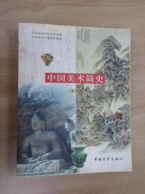中国美术简史 增订本