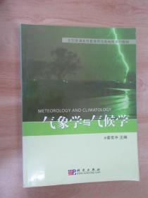 全国普通高等教育师范类地理系列教材:气象学与气候学
