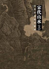 宋代山水(上)