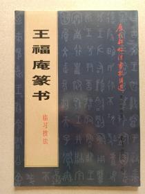 王福庵篆书临习技法