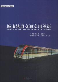 正版图书 城市轨道交通实用英语