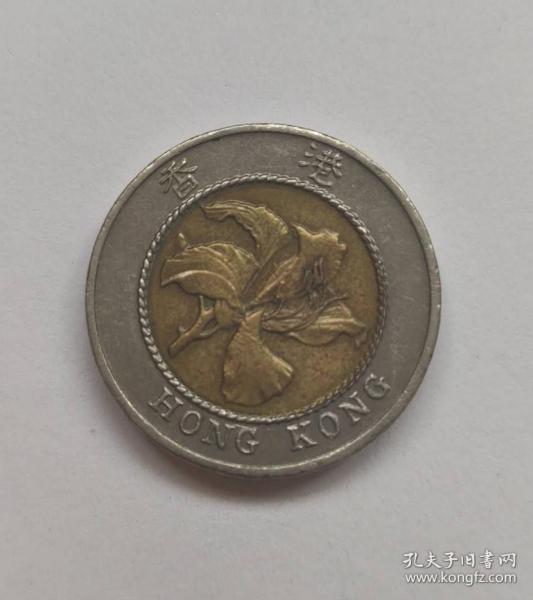香港1994年10元双色铜镍币