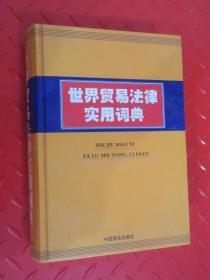世界贸易法律实用词典
