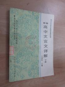 新编高中文言文详解 下册