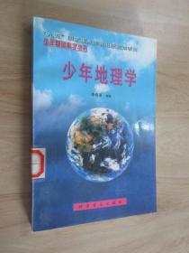 少年地理学 少年基础科学丛书
