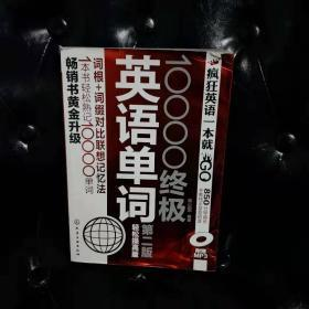 10000终极英语单词 第二版 轻松提高版