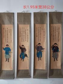 名人手绘人物四扇屏长1.95米宽38公分