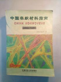 中国非织材料指南