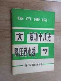 医疗体操:练功十八法 降压舒心操(体育报增刊)