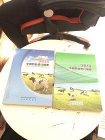 2018+2019中国奶业统计摘要(正版现货)2册合售,书品见图