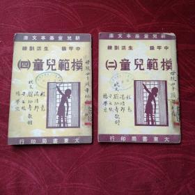 新儿童基本文库 中年级生活训练模范儿童(二,四合售)(大东书局民国三十六年初版)