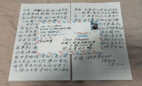 陈佩秋信札一通两页带封(致梁谷音)