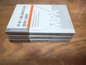当代中国公共管理与社区治理丛书:中央与地方政府关系建构与调谐+公共政策执行梗阻与消解+重大政策剖析与反思 【3本和售】