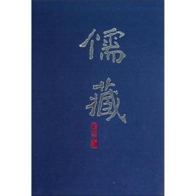 儒藏:精华编.三一册.经部诗类