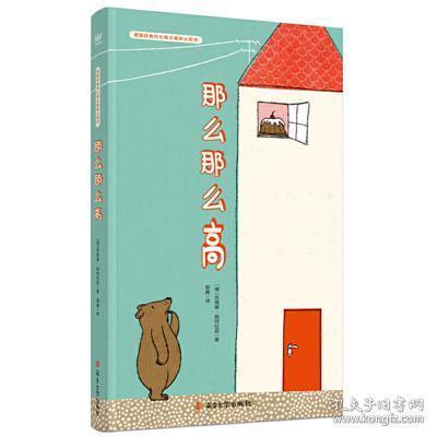 那么那么高德国经典对比概念趣味认知书(奇想国童书)帮助0-3岁宝宝轻松认知对比概念