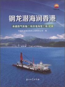 钢龙潜海润香港:承建西气东输二线深港海管工程纪实