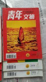 青年文摘【2002.11.12】【2004.5.8.10】【2005.2.4.5】需要几本拍哪几本