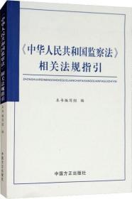 《中华人民共和国监察法》相关法规指引