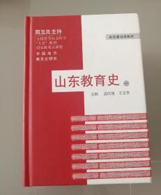 山东教育史(全四册)