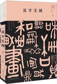 (19年教育部)纯美阅读:汉字王国