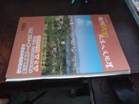 地图Map(北京人文地理2010增刊,品好无地图 )