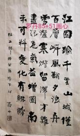罗丹书法85+51画心  杜甫泊岳阳城下诗