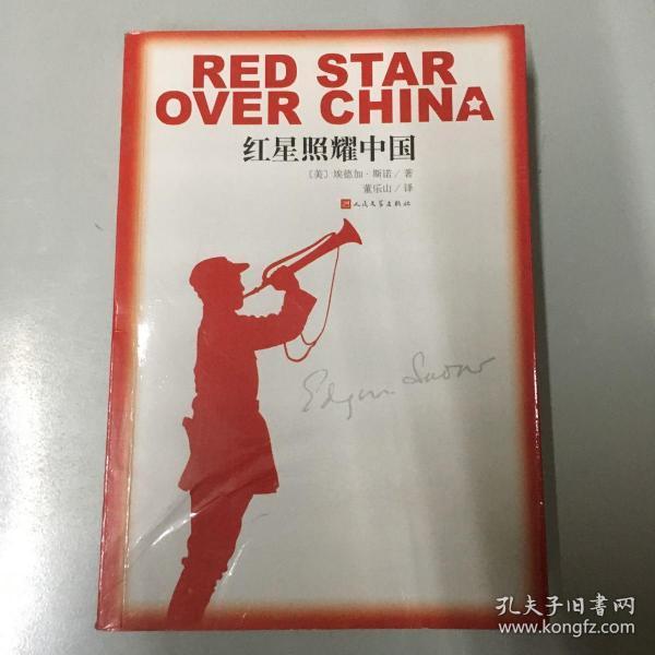 红星照耀中国