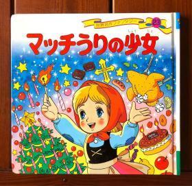 卖火柴的小女孩 日文版 世界著名童话23